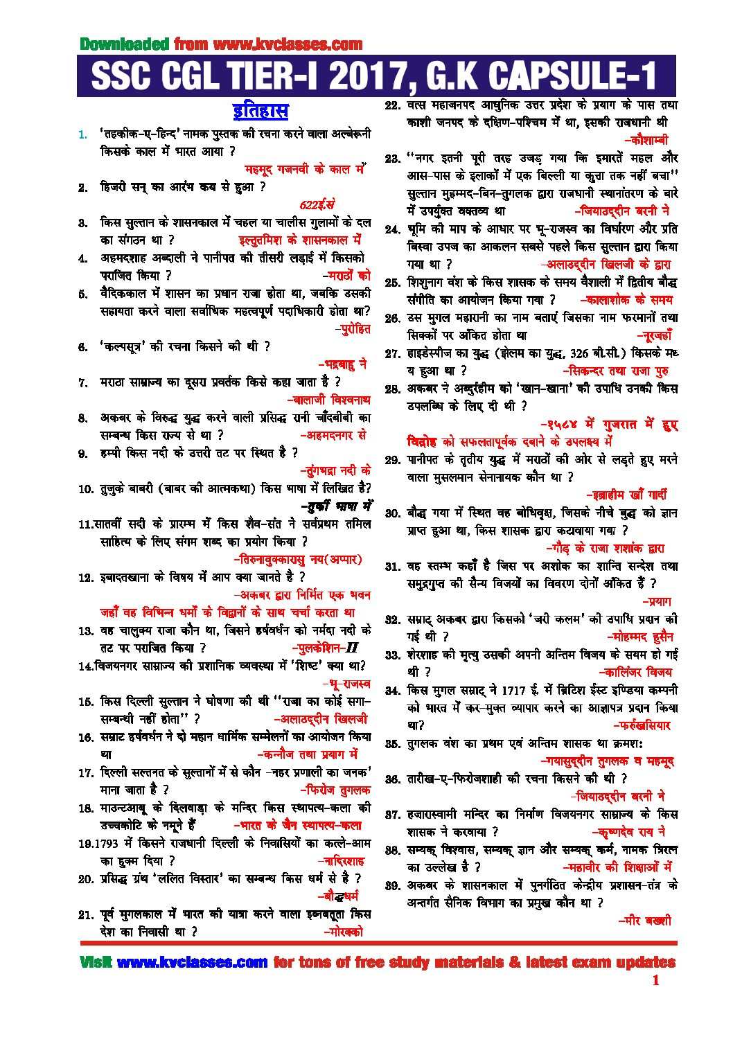 notes gk in hindi