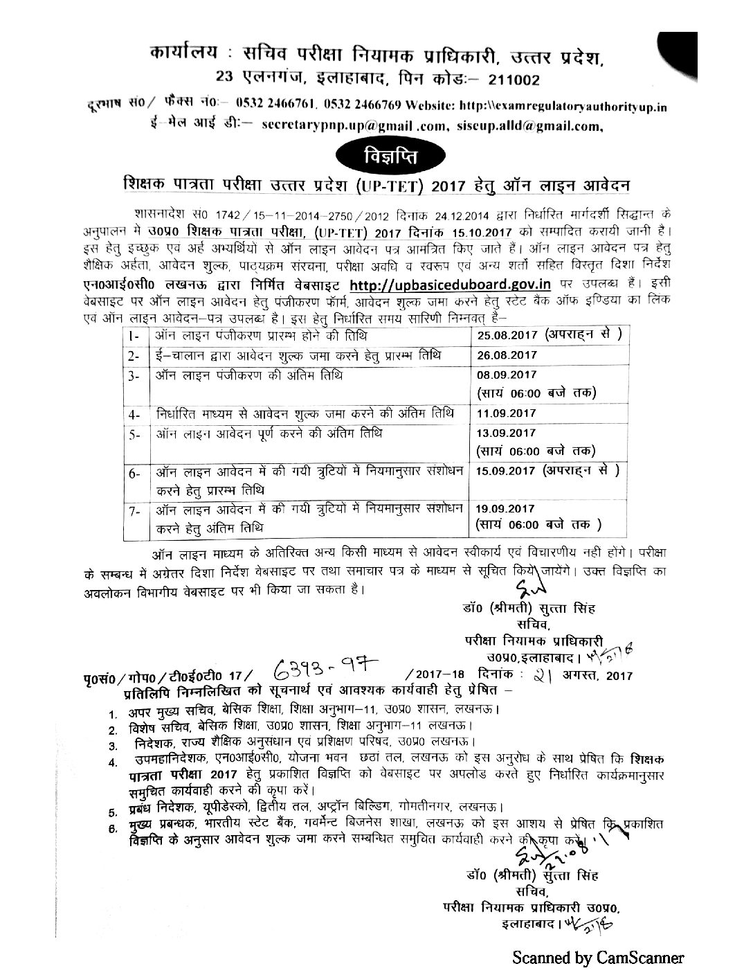 UP TET 2017 Requirement Notification Advertisement pdf download