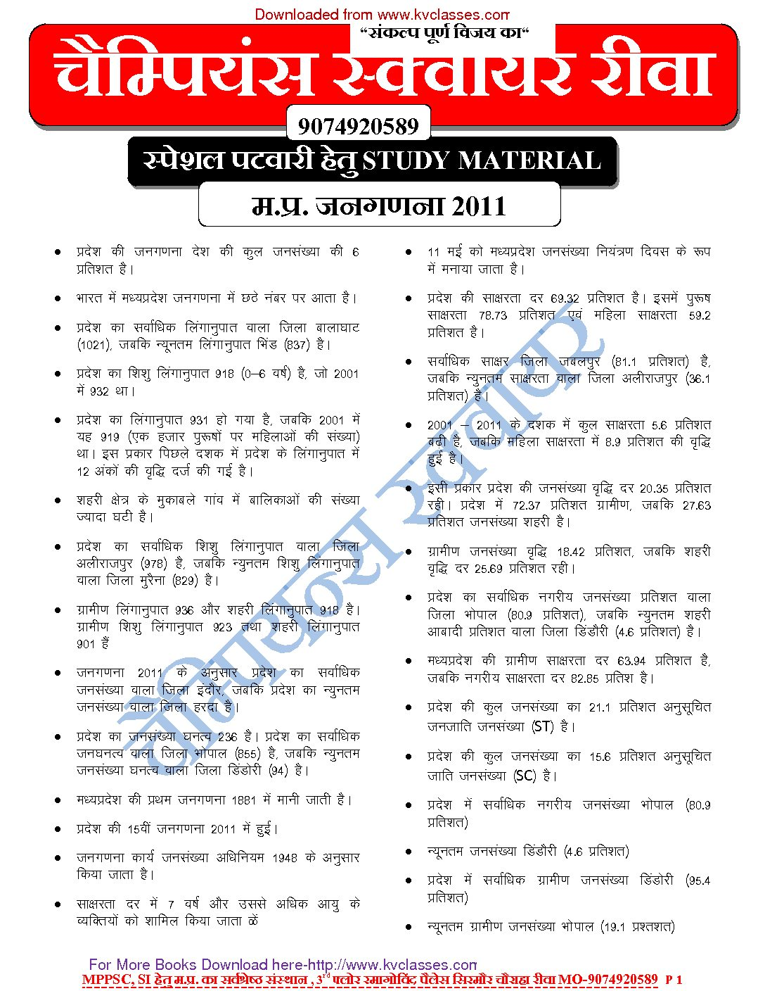 MP Vyapam Patwari Exam Best Materials PDF Downloads