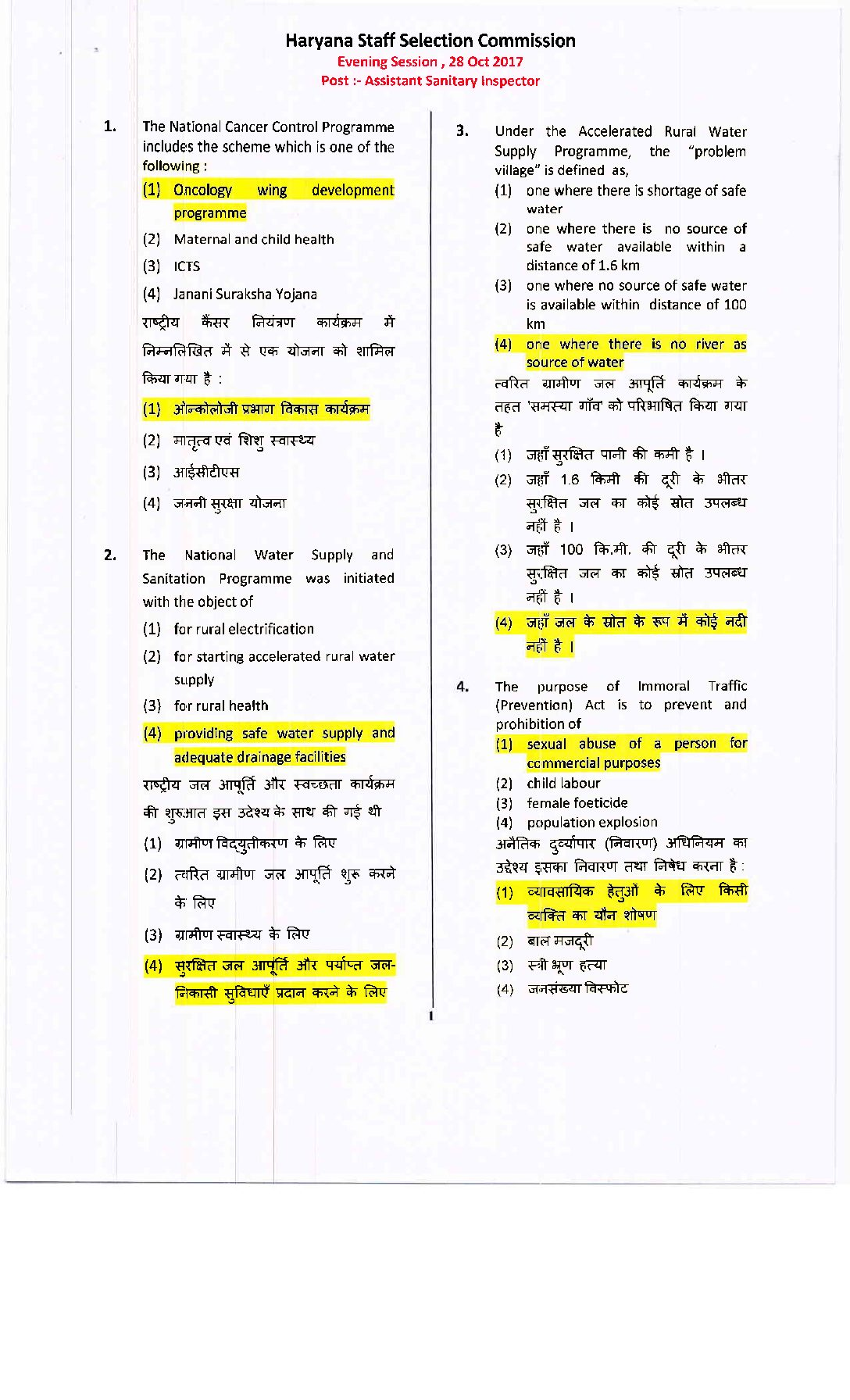 HSSC Answer key for the post of Assistant Sanitary Inspector PDF Download