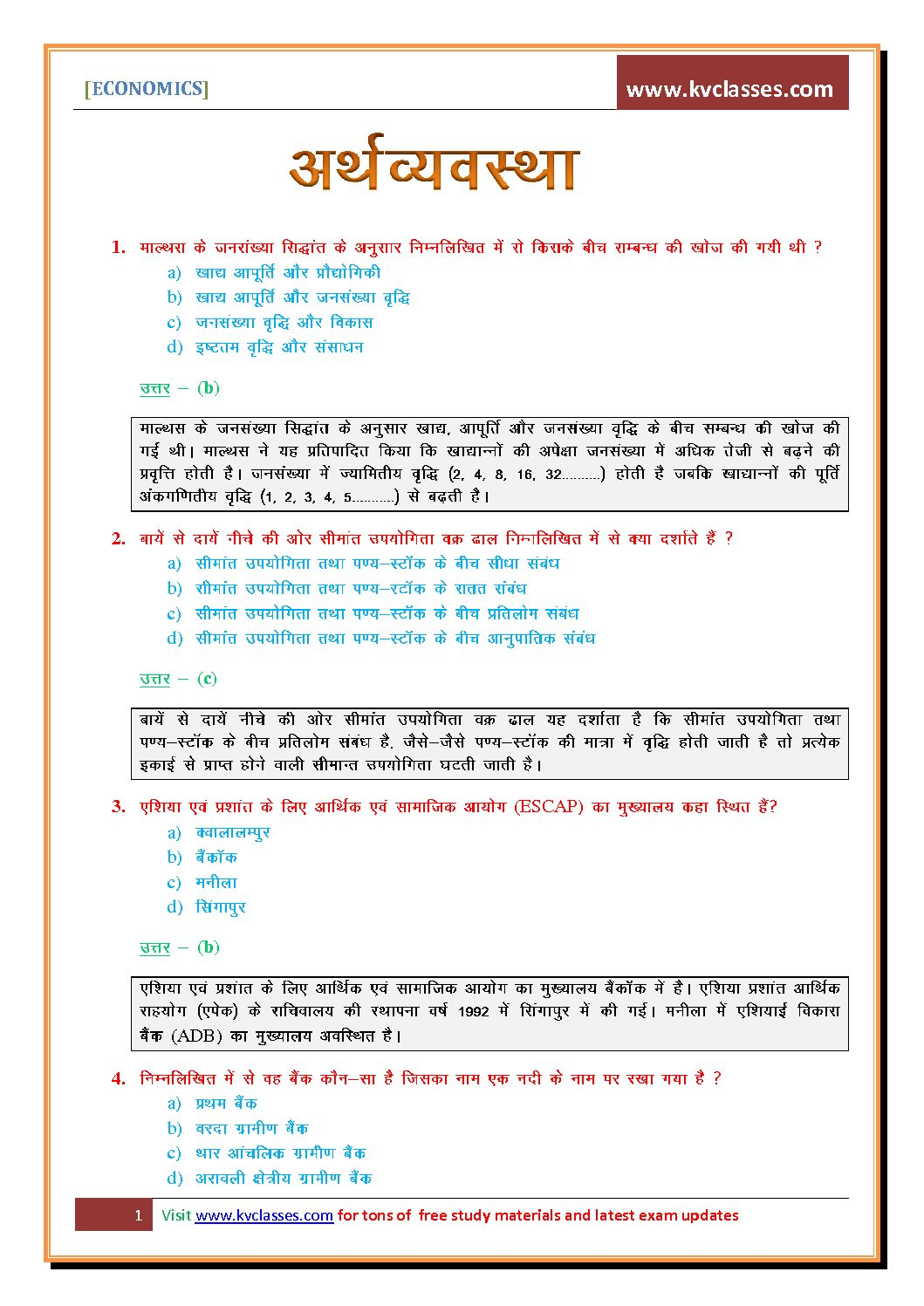 Economics MCQ With Details Explanation in Hindi PDF Download