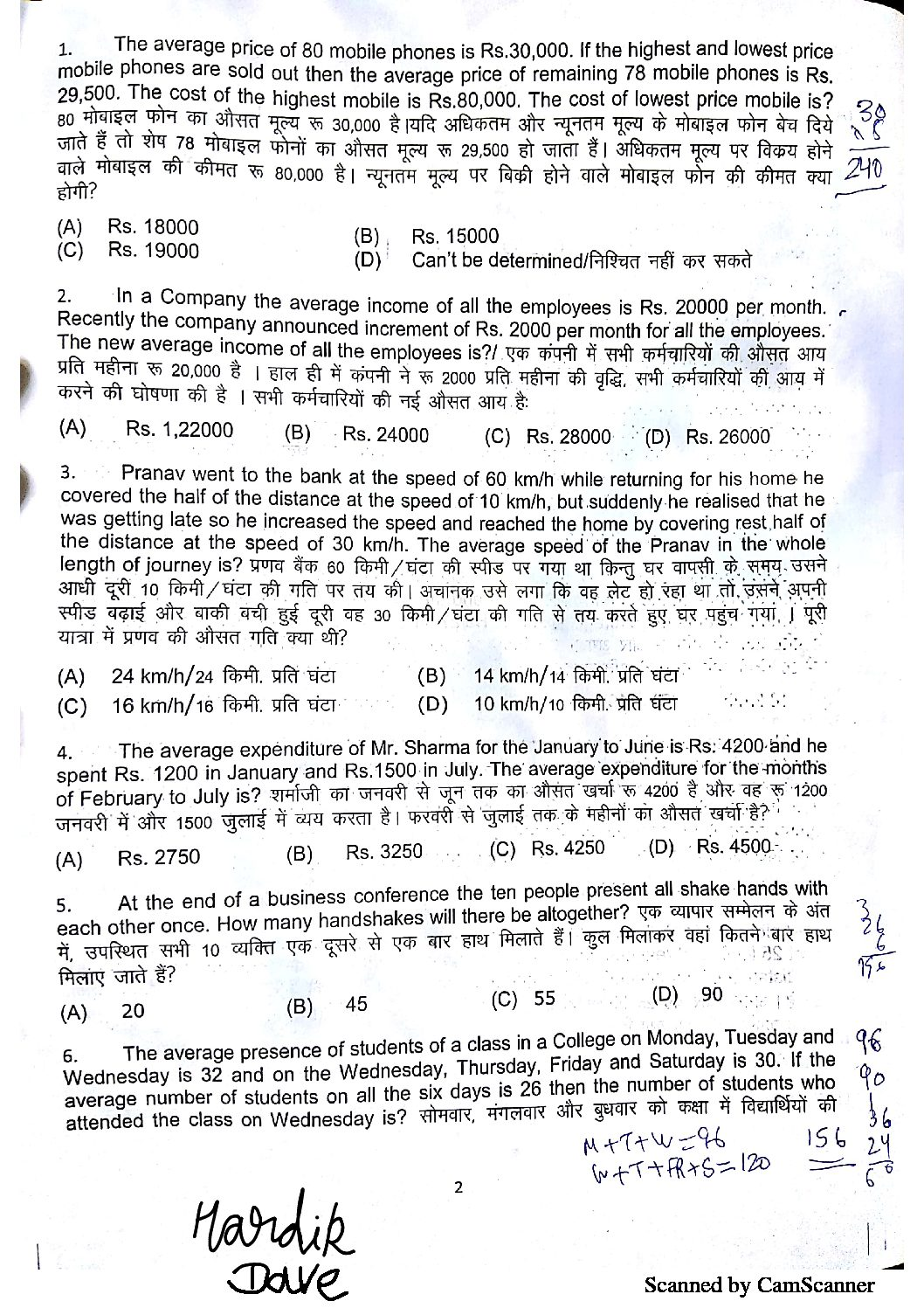 IB ACIO 2017 Questions Paper Asked on 15-10-2017 in PDF