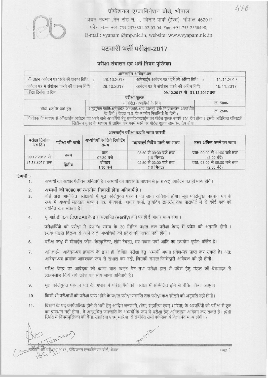 MP Patwari Recruitment Notification 2017 pdf Download