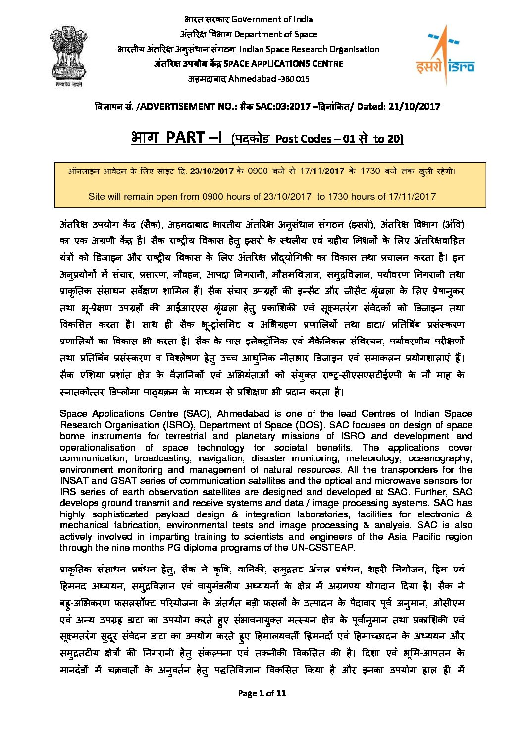 ISRO JRF and RA 2017 Notification PDF Download
