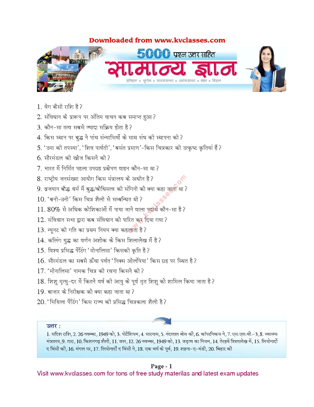 5000 General Knowledge [ Hindi and English] PDF Download