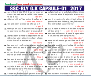 GK Capsule For All Competitive Exam PDF Download