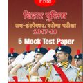 Bihar Police Exam Practice Set In Hindi