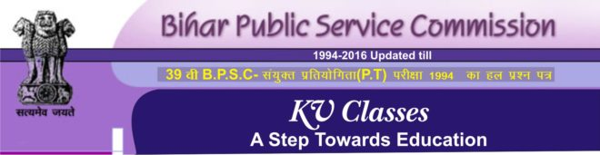 BPSC Question Bank in Hindi – 1994-2018 PDF Download – KV