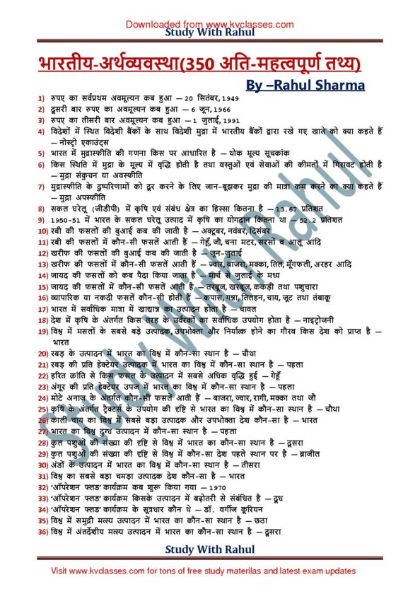 350 INDIAN ECONOMICS QUESTIONS ANSWER IN HINDI PDF DOWNLOAD