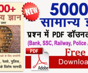 5000+ GK Questions and Answers in Hindi Free PDF Download