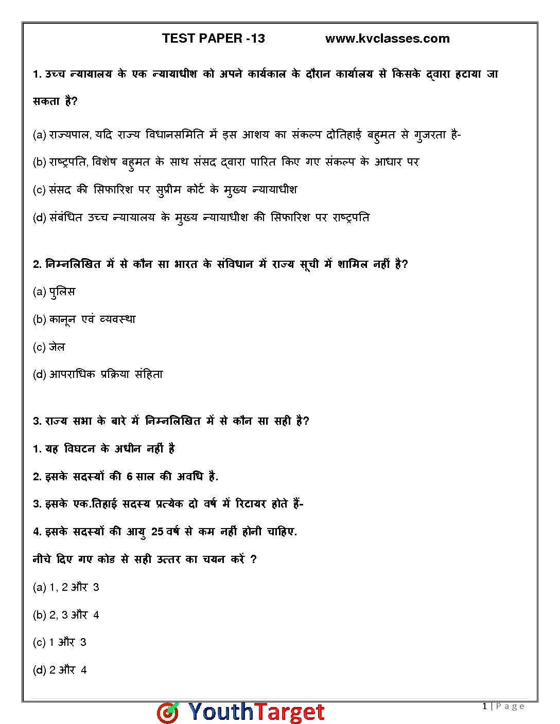 BIHAR SI (बिहार दरोगा ) Exam 2017 Mock Test Paper-13 PDF Download