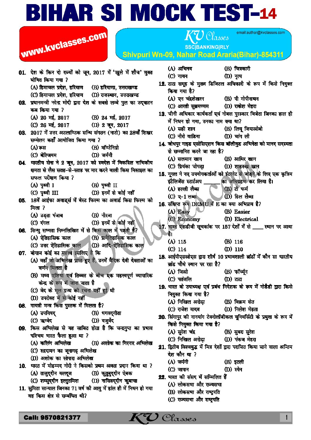 BIHAR SI (बिहार दरोगा ) Exam 2017 Mock Test Paper-14 in Hindi PDF Download
