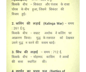 Important Battles & Wars in Indian History in Hindi Pdf