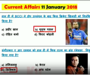 Current Affairs 11 & 12 January 2018 in Hindi