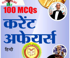 MCQs Current Affairs December 2017 in Hindi PDF Download