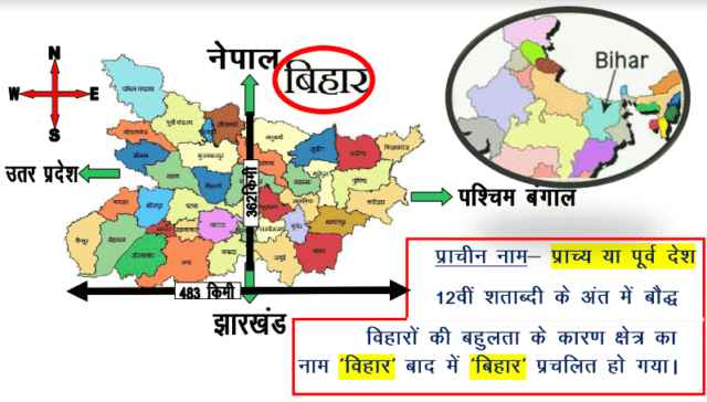 Bihar general knowledge gk in hindi pdf download kvclasses gumiabroncs Gallery