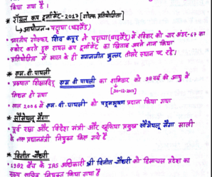 Current Affairs January 2018 Handwritten Notes in Hindi Download PDF