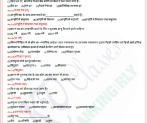 SSC CGL 2017 Tier-1 General Awareness in Hindi  PDF Download
