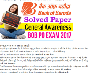 Bank of Baroda (BOB) PO Previous Year Solved Question Papers 2017