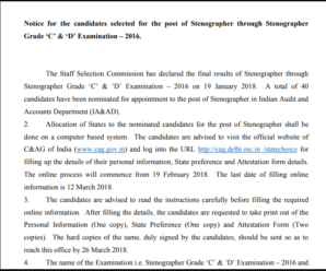 CAG Notice for State Allocation for SSC Stenographers 2016