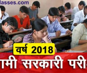 Upcoming Government Competitive Exams 2018 PDF Download
