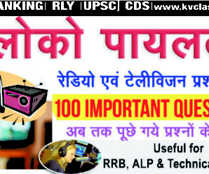 RRB Loco Pilot Radio and Television Questions Answers Download PDF