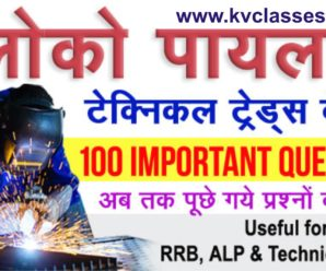 One liner Technician Trades (Welding) General Knowledge