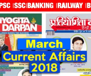 Pratiyogita Darpan March 2018 Current Affairs( Video Lecture)
