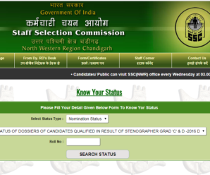 Nomination List of Stenographer Examination – 2016 as on 07/02/2018 Check Here Now