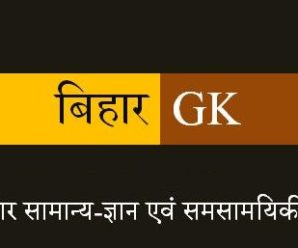 Bihar General Knowledge (GK) Quiz