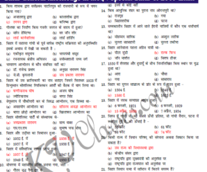 Bihar General Knowledge: Bihar Daroga Special [Download PDF]