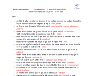 Weekly Current Affairs (19 March-25 March 2018) Download PDF