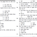 300 Science Questions in MCQs in Hindi PDF Download