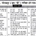 Railway Group-D: Previous Year Question Paper RRC Gorakhpur Exam (27.10.2013)