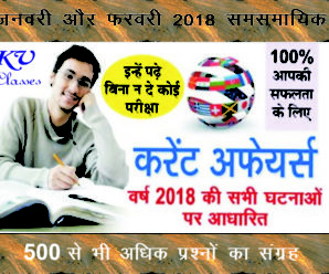 Updated Current Affairs: January & February 2018 in Hindi Pdf Download