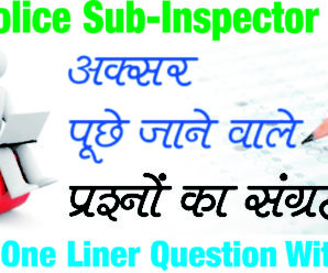 Bihar Police Sub Inspector (Daroga) Exam-2018: Top 100 Questions with Answer