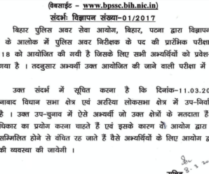Bihar Police Sub Inspector (Daroga): Re-Schedule of Examination for By-election (उप चुनाव)