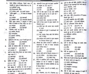 Railway Group-D: Previous Year Question Paper RRC Kolkata Exam (17.11.2013)