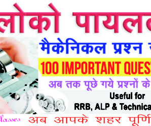 RRB Loco Pilot Mechanical Questions Answers Download PDF