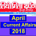 Pratiyogita Darpan April 2018 Current Affairs( Video Lecture)