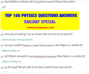 TOP 100 PHYSICS QUESTIONS ANSWERS: Railway Exam Special 2018