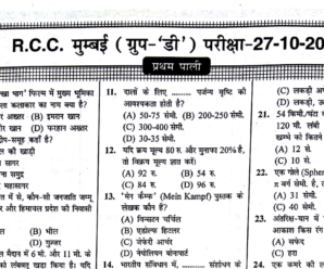Railway Group-D: Previous Year Question Paper RRC Mumbai Exam (27.10.2013)