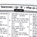 Railway Group-D: Previous Year Question Paper RRC Secunderabad Exam (01.12.2013)