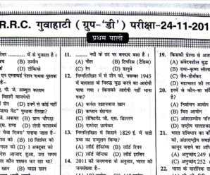 Railway Group-D: Previous Year Question Paper RRC Guwahati Exam (24.11.2013)