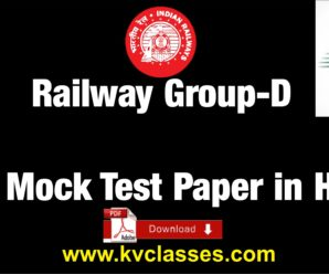 Railway Group – D | 20 Mock Test Paper in Hindi PDF Download