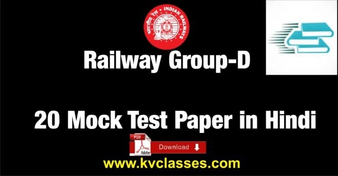 Railway Group - D | 20  Mock Test Paper in Hindi PDF Download