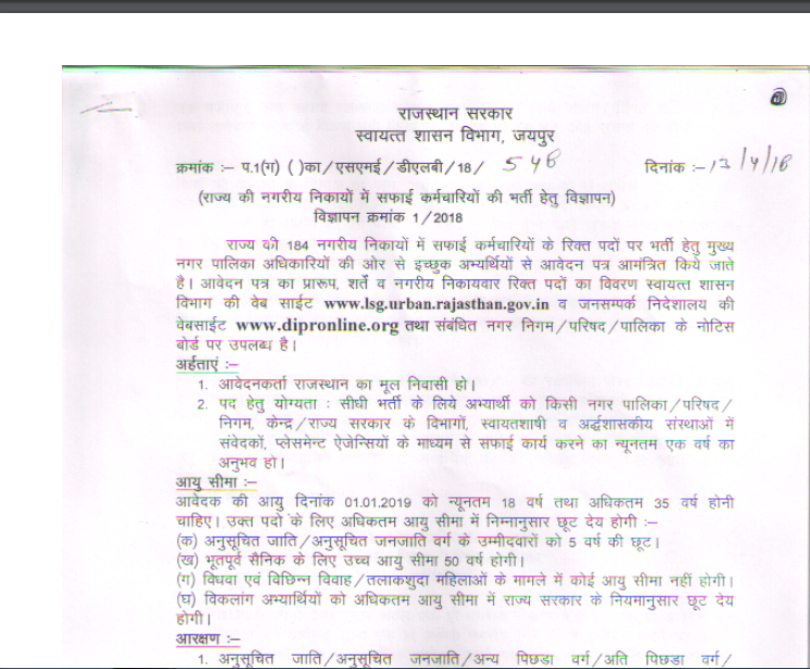 Rajasthan Municipal Corporation Recruitment ( 21136 Vacancies)