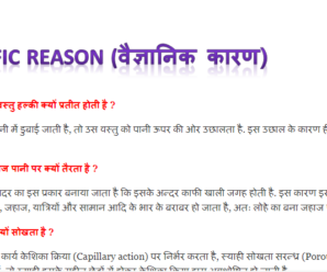 Scientific Reason (वैज्ञानिक कारण) with Details Solution For Railway Exam 2018