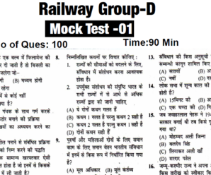 Railway Group-D Mock Test Paper in Hindi PDF Download