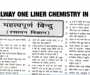 Railway One liner Chemistry in Hindi PDF Download